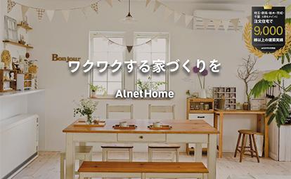 アルネットホーム