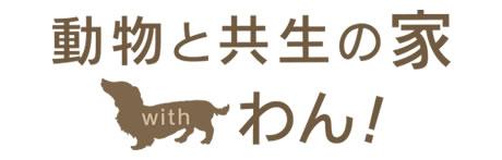 withwan_logo