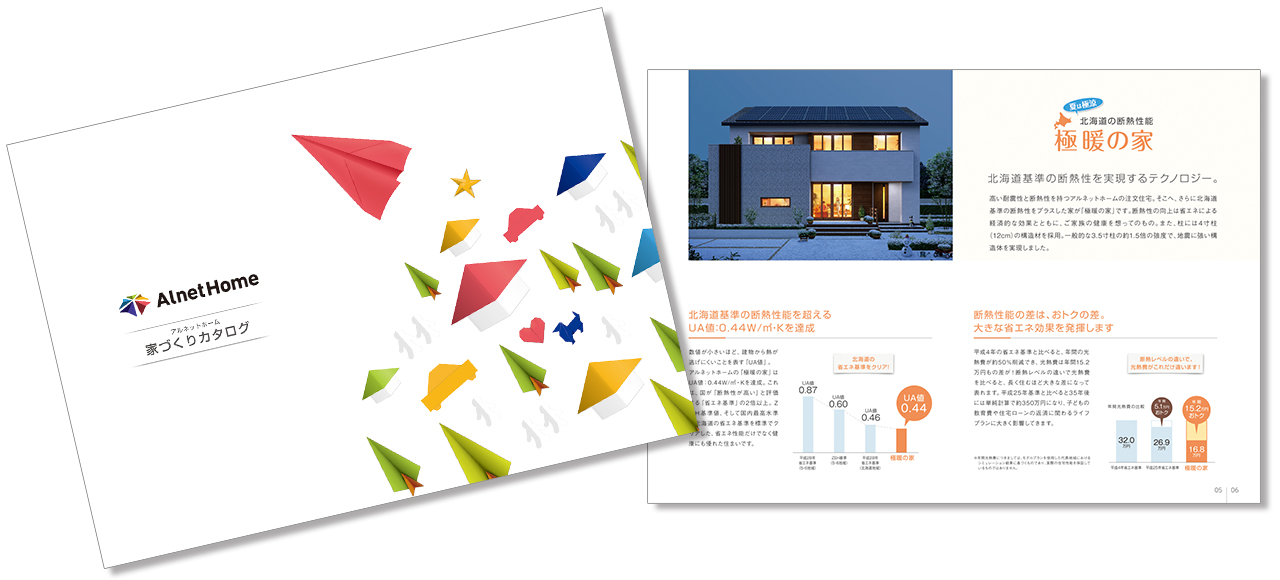 極暖の家カタログ