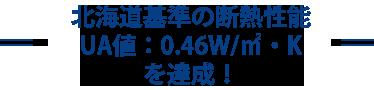 極暖の家は、北海道の省エネ基準を超えた断熱性能!