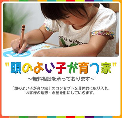 """""""頭のよい子が育つ家""""~無料相談を承っております~「頭のよい子が育つ家」のコンセプトを具体的に取り入れ、お客様の理想・希望を形にしていきます。"""