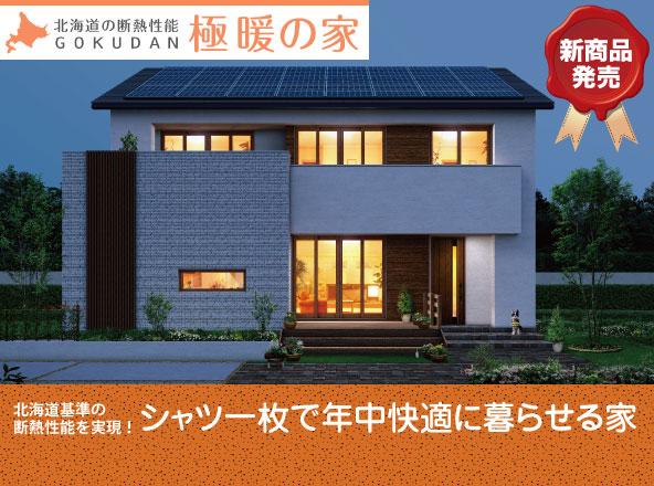北海道レベル の断熱性能の住まい「極暖の家」