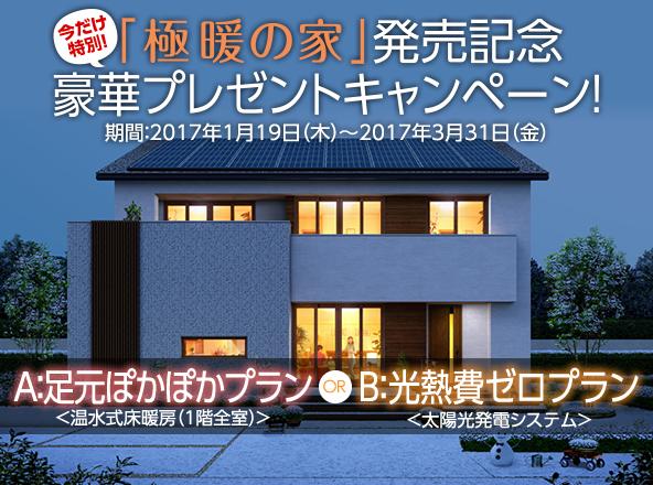 極暖の家発売キャンペーン