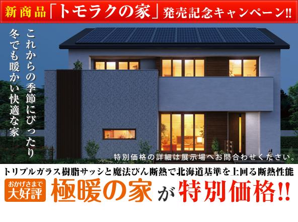 極暖の家特別価格キャンペーン