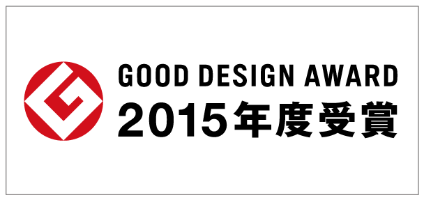 GOOD DESIGN AWARD 2015年度受賞