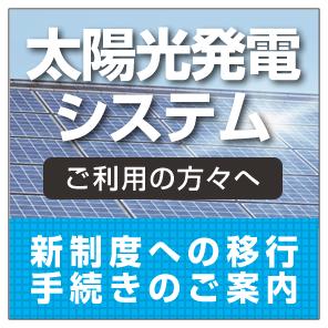 太陽光新制度移行手続き