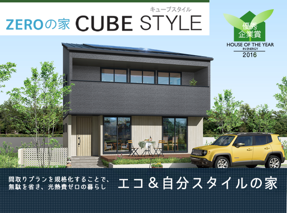 ZEH基準の規格型注文住宅_CUBESTYLE