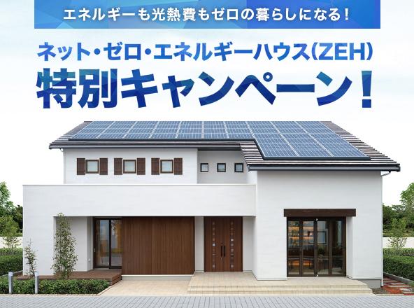 ZEH特別応援キャンペーン
