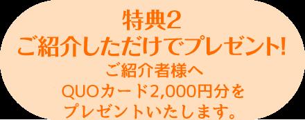 特典2 ご紹介しただけでプレゼント!ご紹介者様へ2,000円をプレゼントいたします。 class=