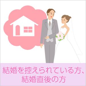結婚を控えられている方、結婚直後の方