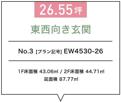 26.55坪