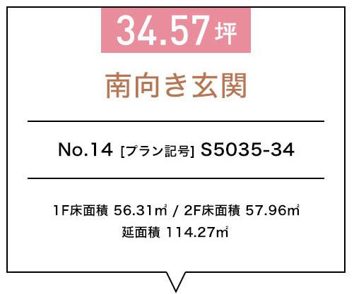 34.57坪