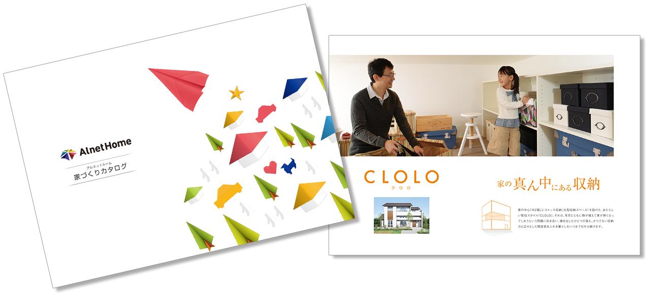 CLOLO カタログ