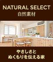 自然素材 やさしさとぬくもりを伝える家