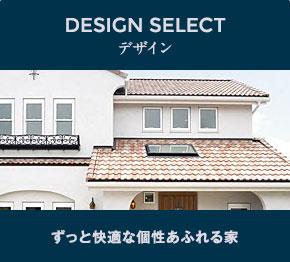デザイン ずっと快適な個性あふれる家