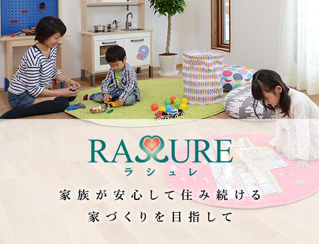 ラシュレスタイル 家族が安心して住み続ける家づくりを目指して