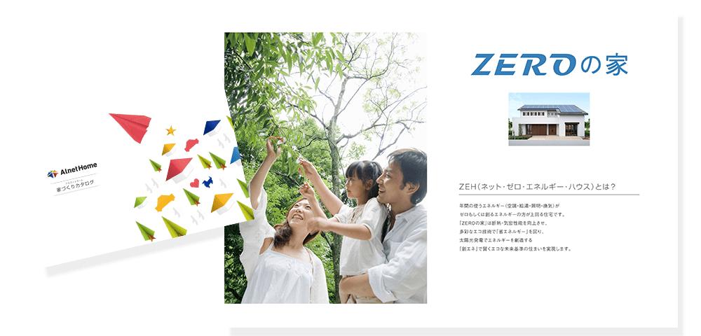 ZEROの家 カタログ