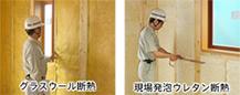 断熱材の施工確認