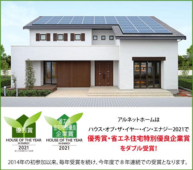 ハウス・オブ・ザ・イヤー・イン・エナジー2年連続優秀賞