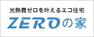 ZEROの家[ゼロエネルギー]
