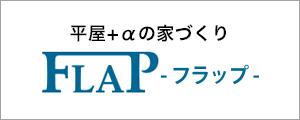 FLAP[平屋+αの家]