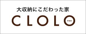 CLOLO[大容量の収納]