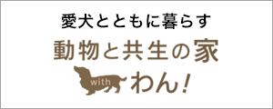 with わん![動物と共生]