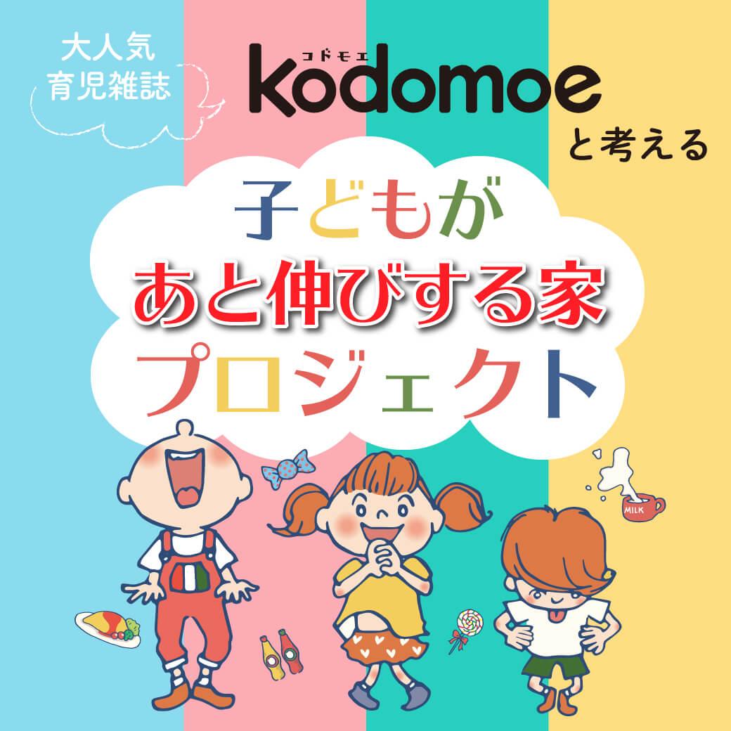 Kodomoe