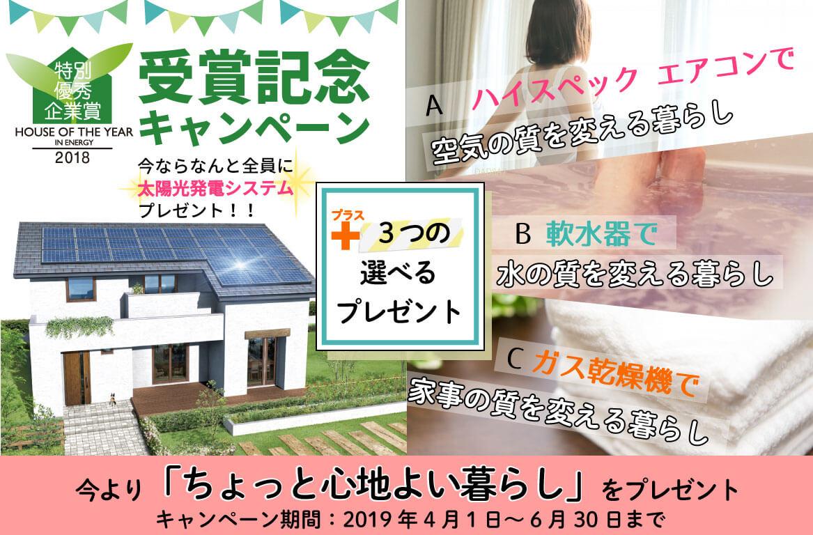 特別優秀企業賞記念キャンペーン