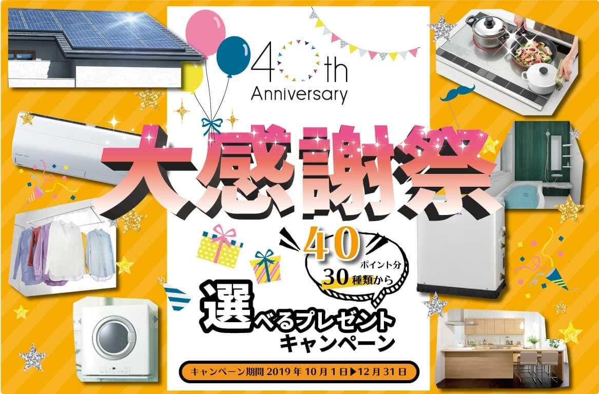 創業40周年 大感謝祭