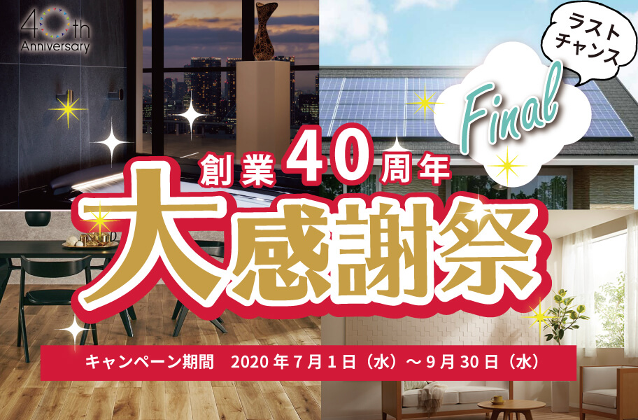 創業40周年 大感謝祭第三弾