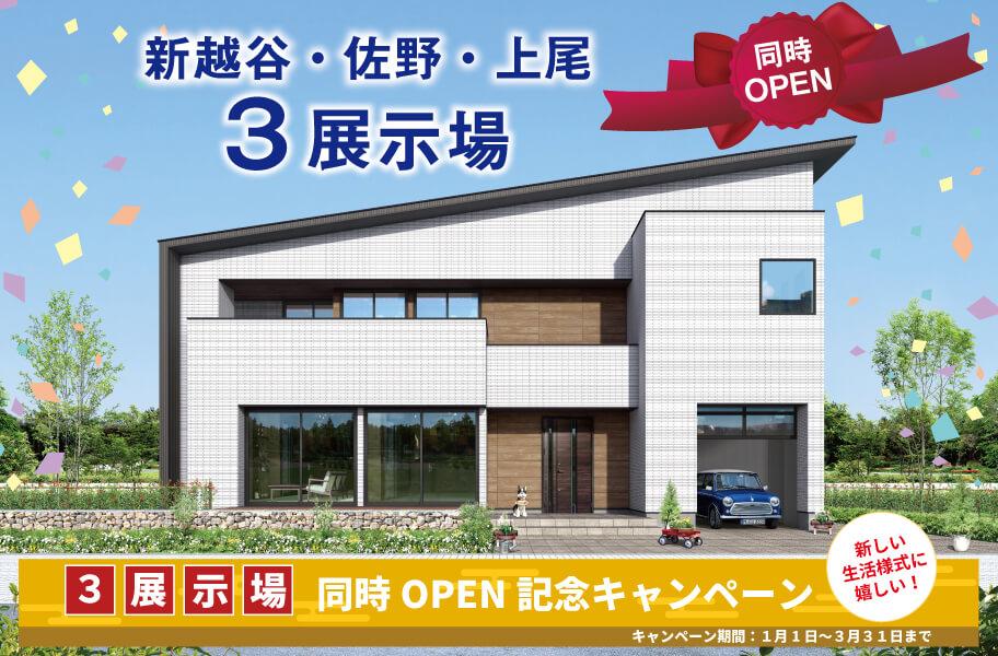 3店舗オープン記念キャンペーン