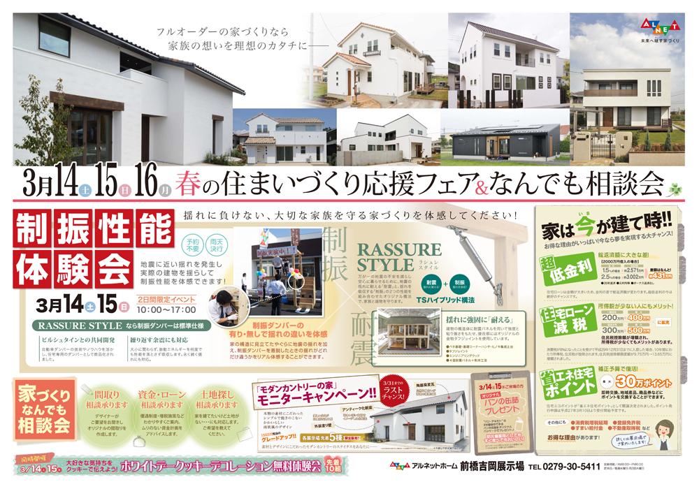 1503ALNET_omote_maebashi