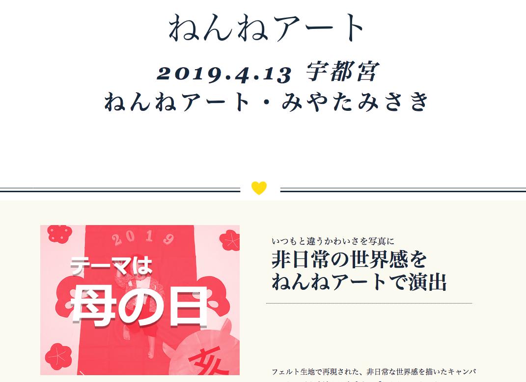 宇都宮2019-4-13